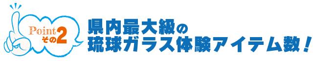 県内最大級の琉球ガラス体験アイテム数