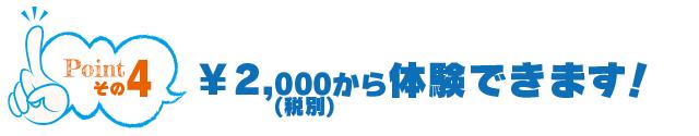 琉球ガラス体験料金